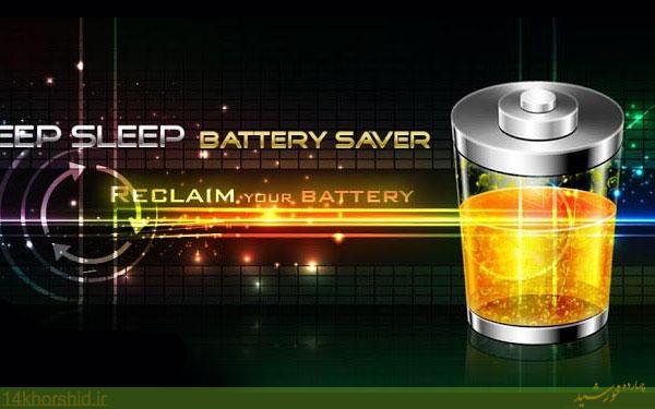 دانلود کنید: کاهش مصرف باتری با Rocket Battery