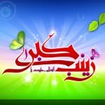 زندگینامه حضرت زینب سلام الله علیها