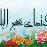شرح و تفسير  حکمت 79 نهج البلاغه