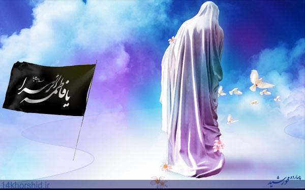 طرح بسیاز زیبای حجاب فاطمی سلام الله علیها