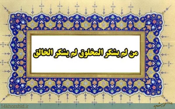آیا جملهی «من لم یشکر المخلوق لم یشکر الخالق» حدیث است؟   مبلغان سایبری  چهارده خورشید