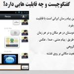 دانلود وآموزش نصب جدیدترین نسخه نرم افزار ایرانی گفتگو برای اندروید ورژن2.0
