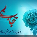 تمثیل های زیبا برای حجاب
