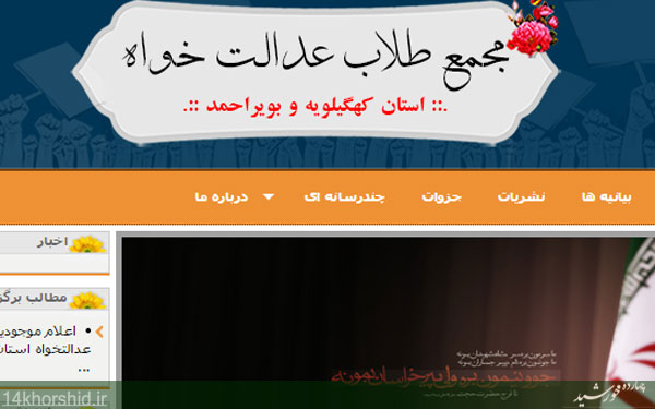 سایت مجمع طلاب عدالت خواه