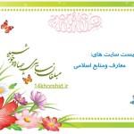 لیست سایت های معارف ومنابع اسلامی