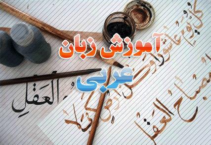 پاور پوینت فعل در زبان عربی درس عربی سوم راهنمایی