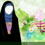 نقش حجاب درسلامت جسم وروان