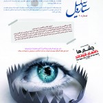 بروشور A4 ستاره سهیل در مورد عفاف وحجاب-۲