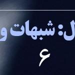 عزاداری برای ائمه، از مظاهر کفر شیعه