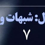 وهابیون و ایجاد تفرقه بین مسلمانان