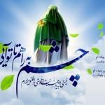 دعا برای فــــرج + داستان تولد امام زمان (عجل الله تعالی فرجه الشریف)