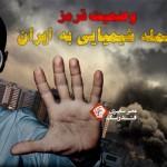 وضعیت قرمز ، حمله شیمیایی به ایران