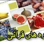 آشنایی با میوه های قرآنی