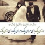آیا هدف از ازدواج خوشبخت شدن است؟!
