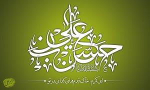 امام-حسن-مجتبی