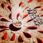 انتظار عاشقان اباعبدلله الحسین, ۴۹ روز تا محرم