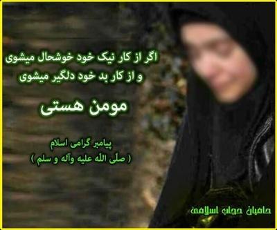 Image result for دختر مذهبی