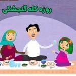 اصل دوم تربیت دینی کودکان