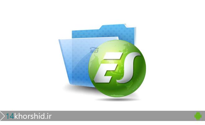 دانلود نرم افزار  ES File Explorer