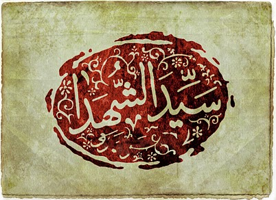 سید الشهداء
