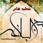 متن و ترجمه کامل خطبه ۸۰ نهج البلاغه