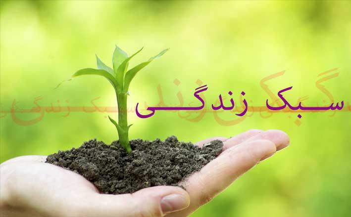 مفهوم شناسی سبک زندگی اسلامی