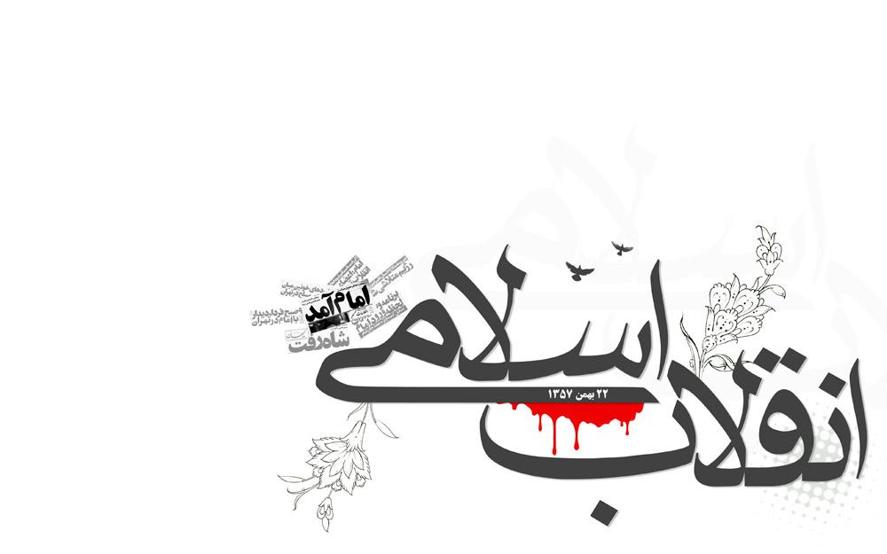 انقلاب اسلامی پیامبر اعظم(ص ) الگوی انقلاب اسلامی ایران (2)