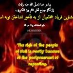 جاودانی برخی گناهکاران در جهنم با عدالت خداوند سازگار است؟