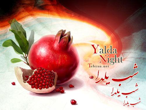 در مورد یلدا یا شب چله