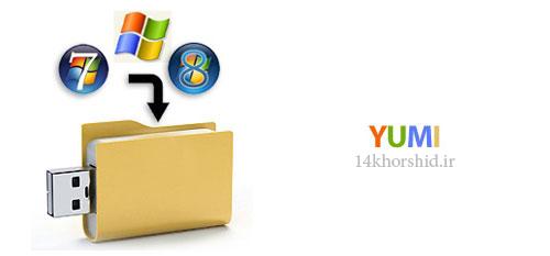 YUMI 2.0.2.0 بوت و نصب سیستم عامل از طریق USB