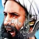 طراحی دست نوشته تقدیم به شهید شیخ نمر رضوان الله علیه