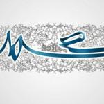 پیامبر اسلام در دوران قبل از بعثت چه دینی داشتند؟