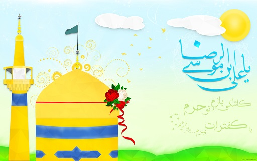 تلقین و ایجاد رغبت و میل به ائمه اطهار(علیهم السلام)