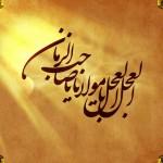 آیا امام زمان عج برای ظهور محتاج دعاست؟