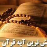 امید بخش ترین آیه قرآن در منظر امام علی(علیه السلام)