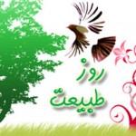 ۱۳فروردین؛جشن ایرانیان در دامان طبیعت