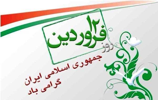 در مورد روز جمهوری اسلامی بیشتر بدانید!
