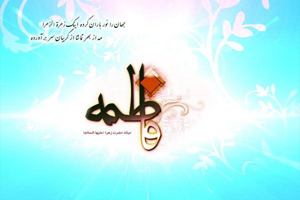 همسرداری در سیره حضرت صدیقه طاهره (سلام الله علیها)