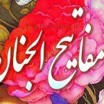 مفاتیح الجنان فضیلت شب و روز جمعه