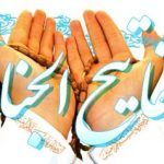 مفاتیح الجنان متن و صوت دعای روز یک شنبه