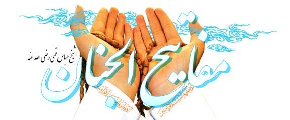 مفاتیح الجنان متن وصوت دعای روز دوشنبه