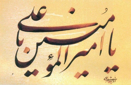 قضاوت حضرت علی علیه السلام