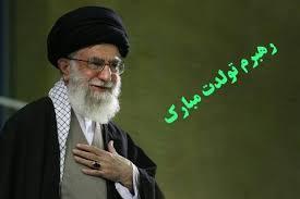 ۲۹فروردین تولد آیت الله خامنه ای رهبر معظم انقلاب اسلامی