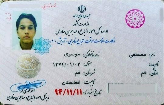 روایتی از شهید مدافع حرم افغانستانی؛«بیبیزینب کارت اقامتت را تمدید کرد»