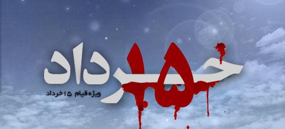 ریشه ها و دستاورد های قیام ۱۵ خرداد ۴۲