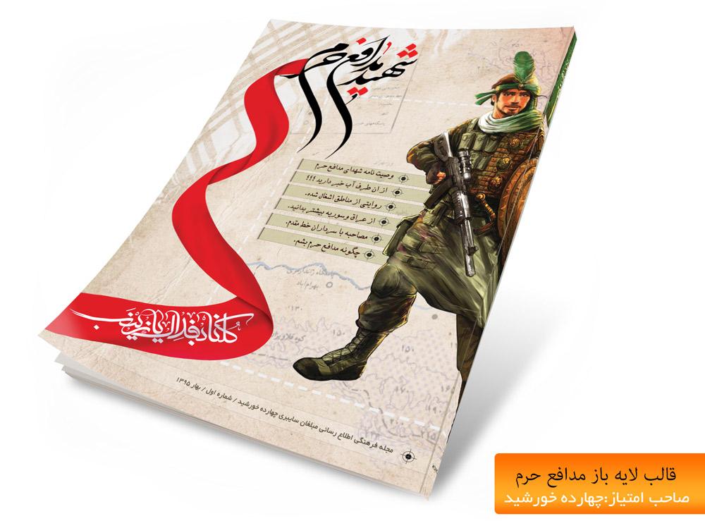قالب لایه باز مجله مدافع حرم psd