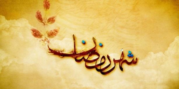 بهترین اعمال در ماه رمضان از نظر پیامبر اکرم صلوات الله علیه وآله