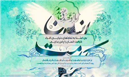 کرامت انسانی از دیدگاه قرآن و روایات!