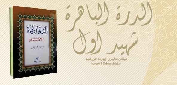 متن کامل کتاب الدره الباهره شهید اول