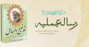 رساله-ایت-الله-مکارم-شیرازی